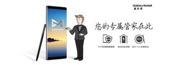 http://support-cn.samsung.com/campaign/mobilephone/galaxynote8/service/images/pc_kv.jpg