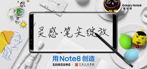 Note8/稿件配图/pc_kv00.jpg