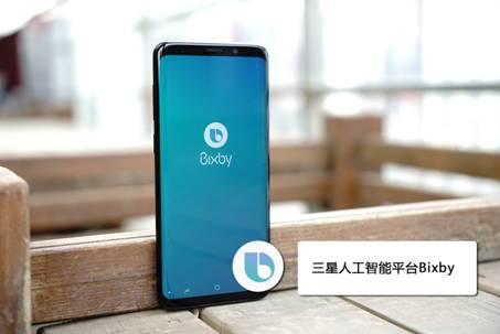 当前工作/S9/中国发布会/图片/BXB图片/【图片设计】三星人工智能平台Bixby.jpg